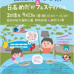仁淀川こども祭&日高めだかフェスティバルのお知らせ