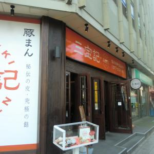 三宝記(新潟)