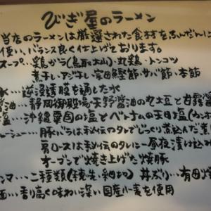 麺処びぎ屋(学芸大学)