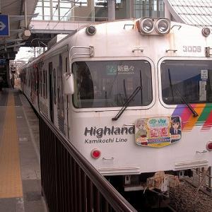18きっぷで行く信州日帰り旅その2~全国鉄道むすめ巡りのスタンプを押しに上高地線に乗る