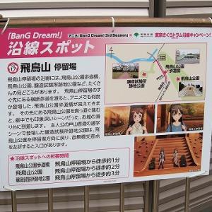 【2/20】アニメ「BanG Dream!」とコラボした都電沿線を訪ねる