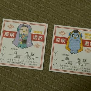 【6/6】埼玉県内ブラブラ訪問記その2~「アマビエ」のヘッドマークを付けた秩父鉄道7500系と出会う