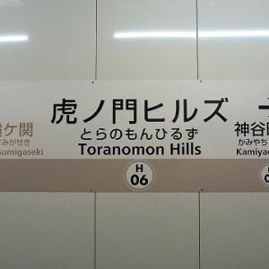 【6/21】虎ノ門ヒルズ駅に降りる~東京メトロ
