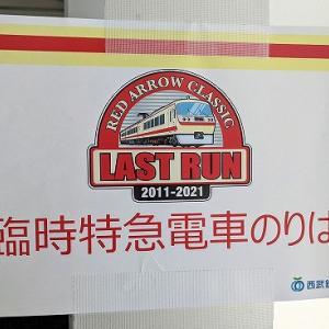 【5/1】臨時運行のレッドアロークラシックに乗る~西武