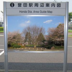 駅周辺案内図~その20(誉田さくら公園2020年4月)