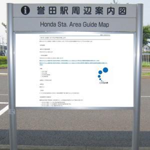 駅周辺案内図~その22(5月6日(水曜日)まで市立学校を休校します~千葉市)