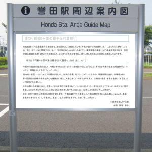 駅周辺案内図~その27(令和2年「第45回千葉の親子三代夏祭り」の中止)