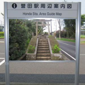 駅周辺案内図~その35(春日神社、千葉市緑区高田町)