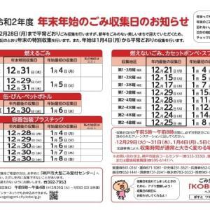 年末年始のごみ収集日のお知らせ2020(令和2年度) ~ 神戸市