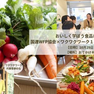 【10月29日開催】おいしく学ぼう食品ロス!国連WFP協会×ワクワクワーク1dayコラボイベント