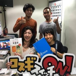 【かわさきFMコスギスイッチオン】に代表菅野のながゲスト出演しました♪