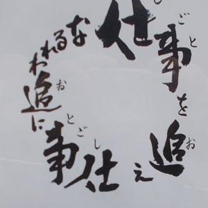 """鎌倉の寺;光照寺の掲示板を見て""""なるほど!"""""""