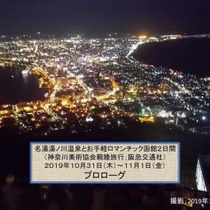 名湯湯ノ川温泉とお手軽ロマンチック函館2日間;プロローグ