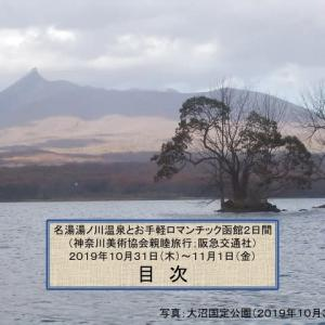 名湯湯ノ川温泉とお手軽ロマンチック函館2日間;目次