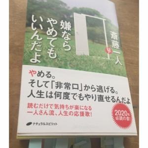 新刊本を読み終えました(^^)