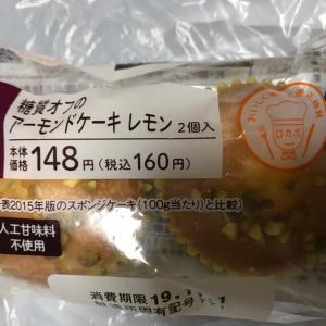 ローソン 糖質オフのアーモンドケーキレモン