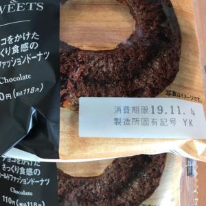 ファミマスイーツ チョコオールドファッションドーナツ