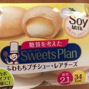 モンテール 糖質オフ プチシュー レアチーズ半額