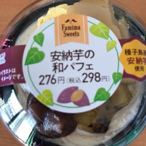ファミマ 安納芋の和パフェ
