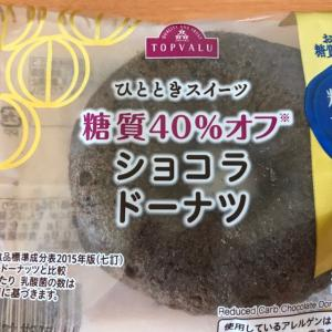トップバリュ 糖質オフショコラドーナツ