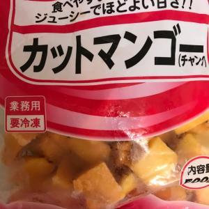 業務スーパー 冷凍マンゴー