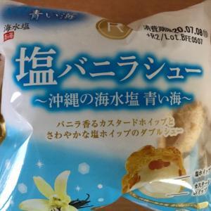 塩バニラシュークリーム