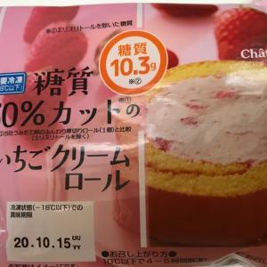 シャトレーゼ 糖質カットのいちごクリームロール
