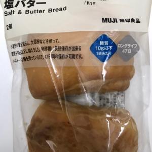 MUJI糖質10g以下のパン 塩バター