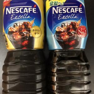 ネスカフェアイスコーヒー