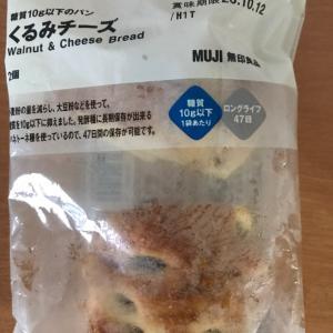 MUJI 糖質10g以下のパン くるみチーズ