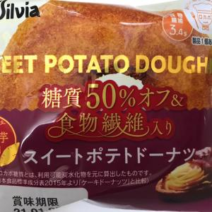 糖質オフ スイートポテトドーナツ