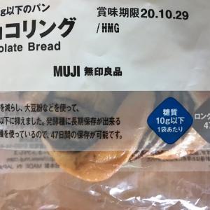 MUJI 糖質オフパン チョコリング