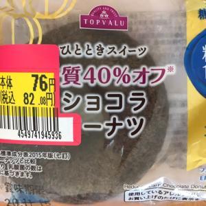 イオントップバリュ  糖質オフドーナツ
