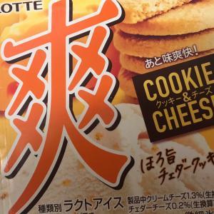 ロッテ爽 クッキー&チーズ