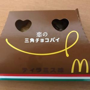 マック 恋の三角チョコパイ ティラミス