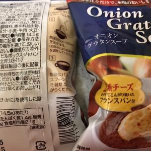 コストコ購入品 オニオングラタンスープ