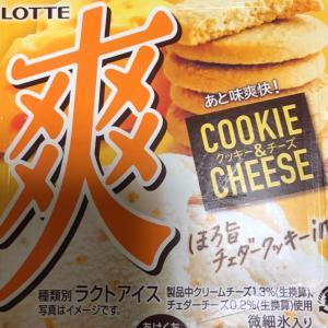 爽 クッキー&チーズ