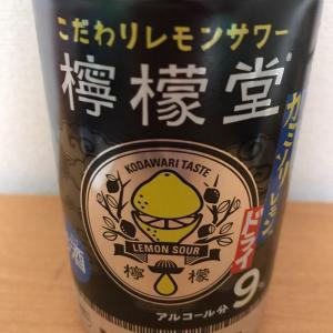 檸檬堂 レモンサワー カミソリレモンドライ