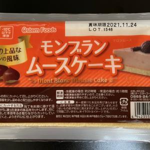 業務スーパー モンブランムースケーキ
