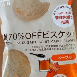 マツモトキヨシ 糖質70%オフビスケット メープル