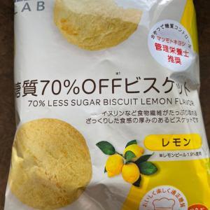 マツモトキヨシ 糖質70%オフビスケットレモン