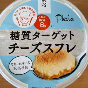 糖質ターゲット チーズスフレ