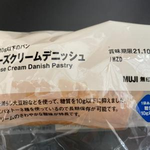 MUJI チーズクリームデニッシュ セブン ミルククリームボール