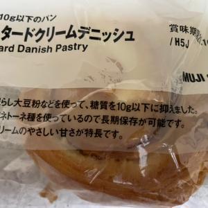 MUJI糖質10g以下 カスタードクリームデニッシュ