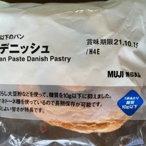 MUJI糖質10g以下のパン あんデニッシュ
