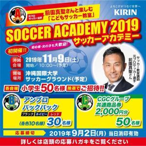 11/9 前園真聖さんと楽しむ「こどもサッカー教室」SOCCER ACADEMY 2019