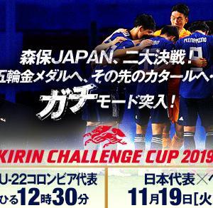 TV放送あり キリンチャレンジカップ2019 U-22日本×U-22コロンビア