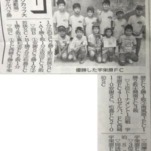 新聞に載っちゃいました。アークカップ編(琉球新報)