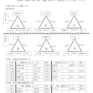 2/29.3/1 第21回桑江朝幸杯 要項・対戦表