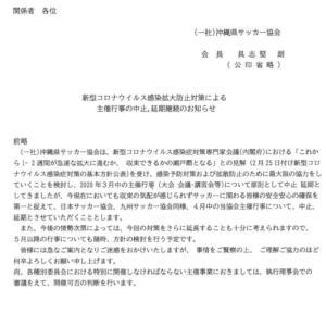県サッカー協会からの通達文書